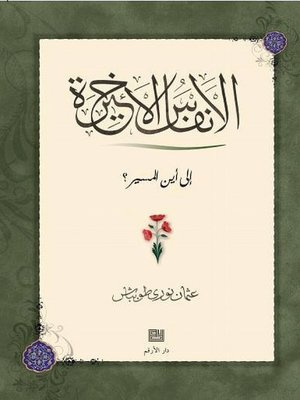cover image of The Last Breath النَّفَسُ الأَخيرُ