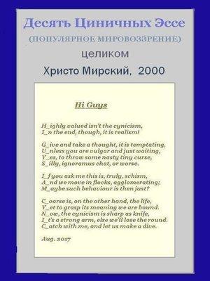 cover image of Десять Циничных Эссе (популярное мировоззрение) — целиком