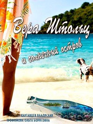 cover image of Вера Штольц и солнечный остров