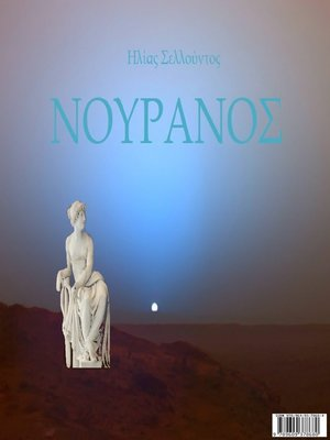 cover image of Νουρανός