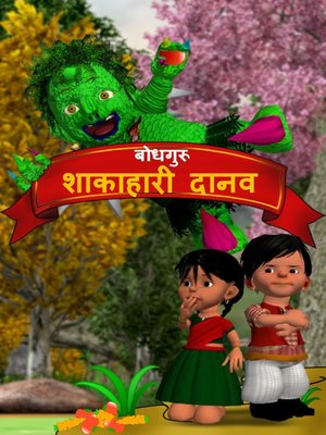 cover image of The Veggie Monster (Hindi)