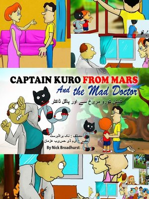 cover image of کیپٹن کورو مریخ سے اور پاگل ڈاکٹر
