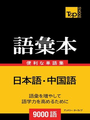 cover image of 中国語の語彙本9000語