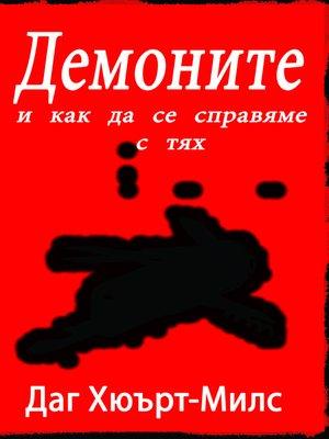cover image of Демоните и как да се справяме с тях