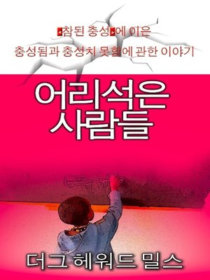 cover image of 어리석은 사람들