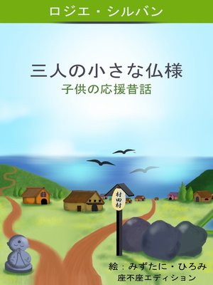 cover image of 三人の小さな仏様 子供の応援昔話