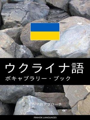 cover image of ウクライナ語のボキャブラリー・ブック