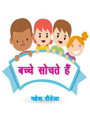 cover image of बच्चे सोचते हैं (काव्य संग्रह)