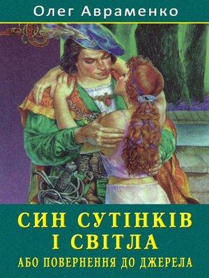 cover image of Син Сутінків і Світла