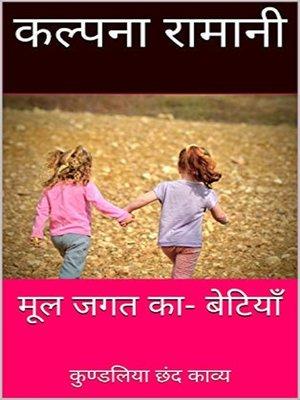 cover image of मूल जगत का- बेटियाँ