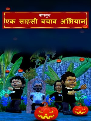 cover image of The Daring Rescue (Hindi)