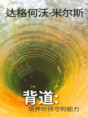 cover image of 背道:培养你持守的能力