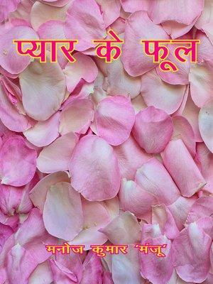 cover image of प्यार के फूल
