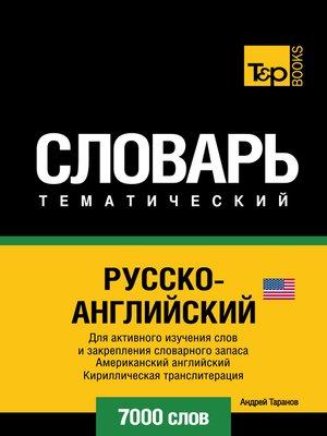 cover image of Vocabulaire Russe-Anglais-AM pour l'autoformation--7000 mots