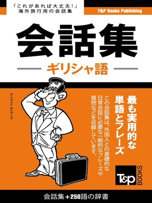 cover image of ギリシャ語会話集250語の辞書
