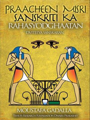 cover image of Praacheen Misri Sanskriti Ka Rahasyodghaatan
