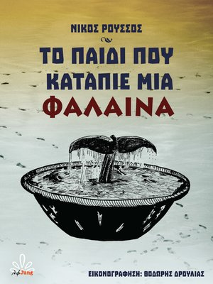 cover image of Το παιδί που κατάπιε μια φάλαινα