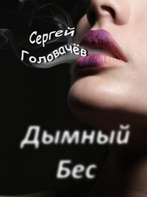 cover image of Smoke Spirit