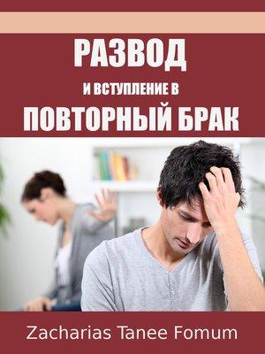cover image of Развод И Вступление В Повторный Брак