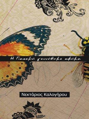 cover image of Η Γιασεμή γεννήθηκε σφήκα