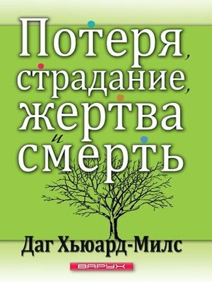 cover image of Потеря, страдание, жертва и смерть
