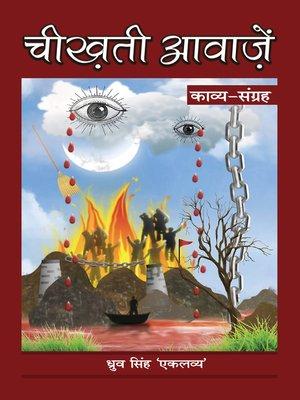 cover image of Cheekhati Aawazein