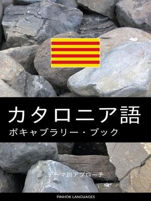 cover image of カタロニア語のボキャブラリー・ブック
