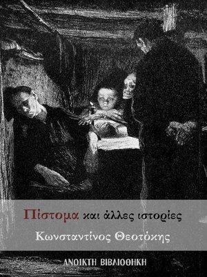 cover image of Πίστομα και άλλες ιστορίες του Κωνσταντίνου Θεοτόκη