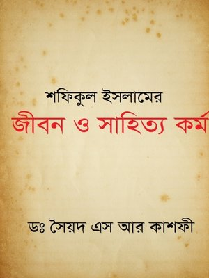 cover image of শফিকুল ইসলামের জীবন ও সাহিত্য কর্ম