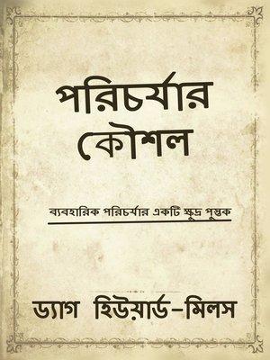 cover image of পরিচর্যার কৌশল