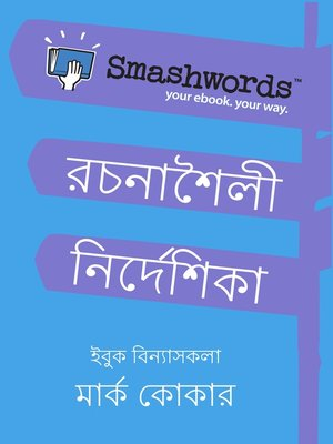 cover image of Smashwords Rachanashaili Nirdeshika (Smashwords Style Guide Bengali)
