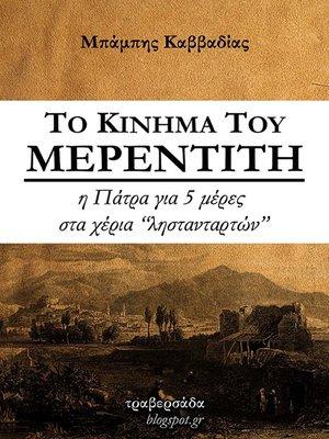 cover image of To Kinhma tou Merentith