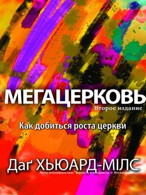 cover image of Мегацерковь