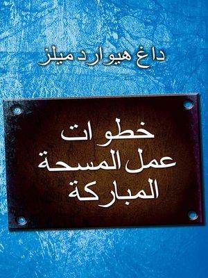 cover image of خطوات عمل المسحة المباركة