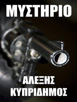 cover image of Μυστήριο