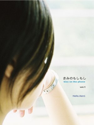 cover image of きみのもしもし Kiss on the Phone