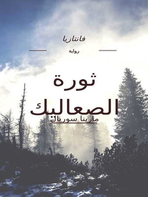 cover image of ثورة الصعاليك