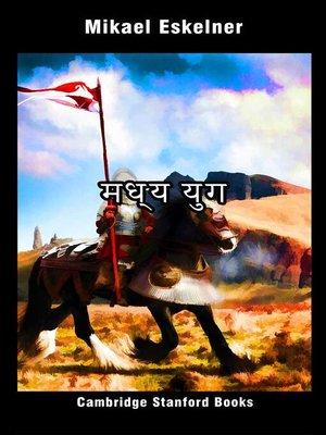 cover image of मध्य युग