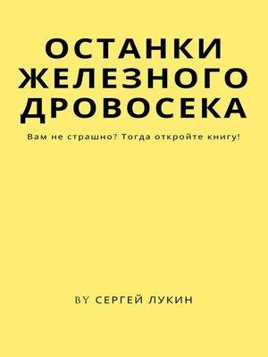 cover image of Останки Железного Дровосека