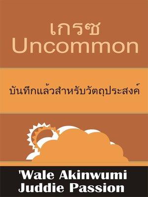cover image of เกรซ Uncommon บันทึกแล้วสำหรับวัตถุประสงค์