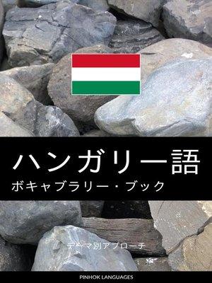 cover image of ハンガリー語のボキャブラリー・ブック