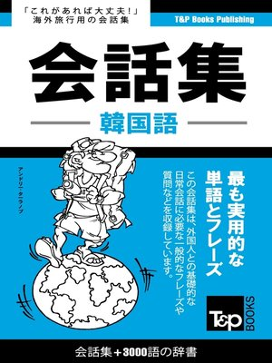 cover image of 韓国語会話集3000語の辞書