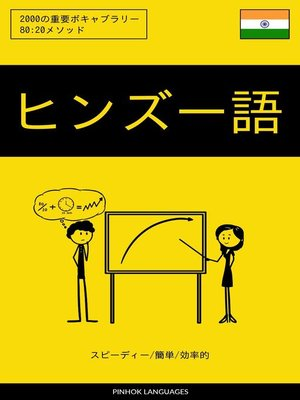 cover image of ヒンズー語を学ぶ スピーディー/簡単/効率的