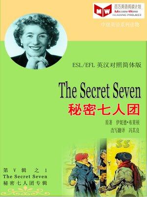 cover image of The Secret Seven 秘密七人团 (ESL/EFL 英汉对照简体版)