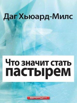 cover image of Что значит быть пастырем