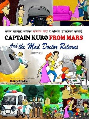 cover image of मंगल ग्रहबाट आएकी कप्तान कुरो र बौलाह डाक्टरको फकाई