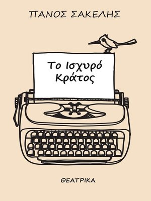 cover image of Το Ισχυρό Κράτος