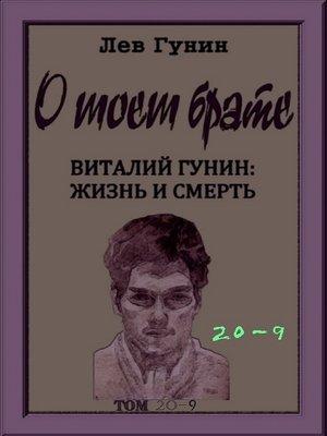 cover image of О моём брате, том 20-й, кн. 9
