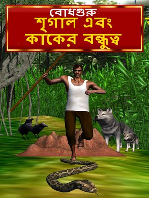 cover image of The Crow and Jackal Friendship (Bengali)