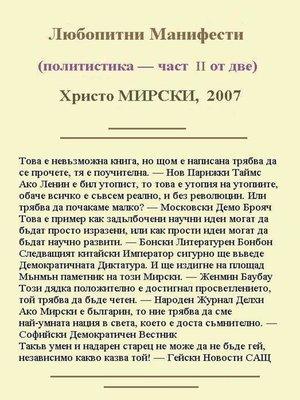 cover image of Любопитни Манифести (политистика) — част втора